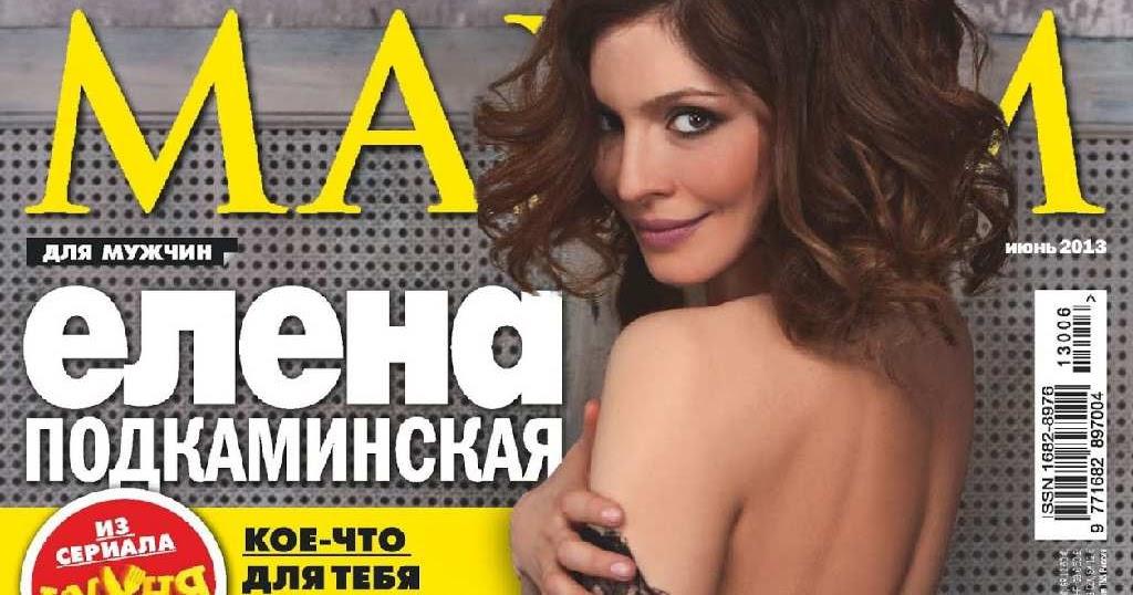 Голая Актриса Елена Подкаминская